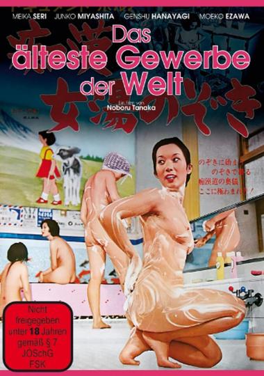 Das älteste Gewerbe der Welt. DVD