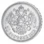 Münz-Set Zar Nikolaus II. - 2 Silberrubel Bild 1