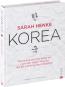 Korea. Meine kulinarische Reise ins Land der vielen Wunder. Bild 2