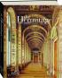 The Hermitage. Treasures of the World. Die Eremitage. Schätze aus aller Welt. Bild 4