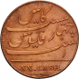 Münzsatz Übersee Kolonien - 7 Münzen Bild 6